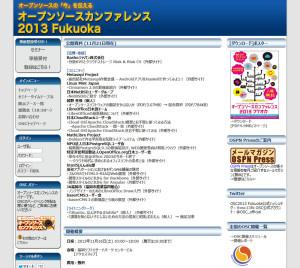 OSC2013Fukuoka