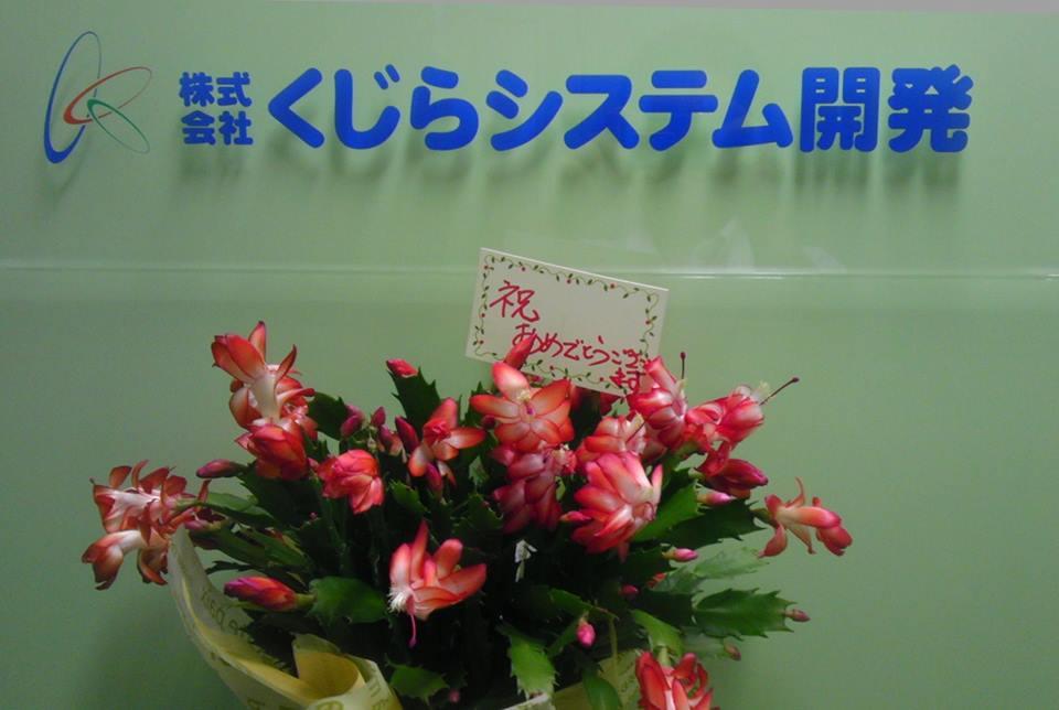 川満さん引越祝い